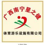 广西南宁星之健体育设施有限公司