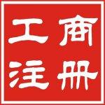 中税融信企业咨询(北京)有限公司上海分公司