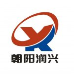 朝阳润兴重型机械轴瓦制造厂