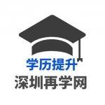 深圳市再学文化传播有限公司