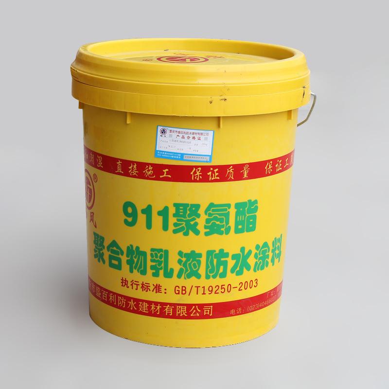 水性聚氨酯防水
