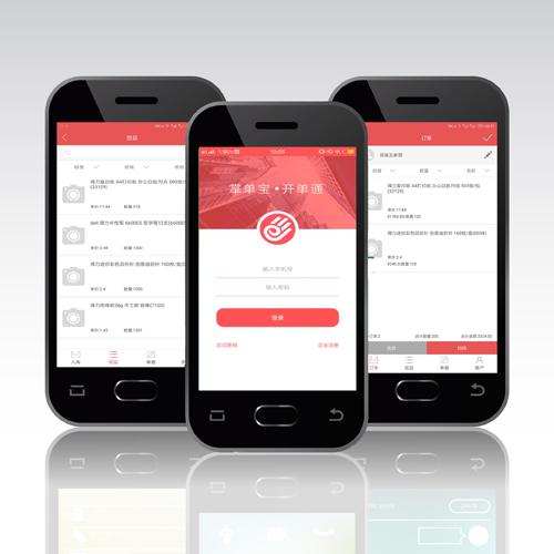 移动app|掌单宝-开单通|手机开单软件