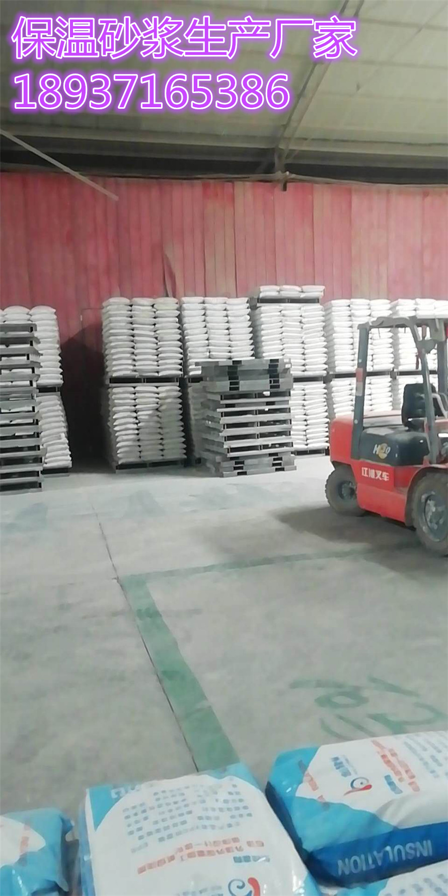 漯河哪里生产聚合物抹面砂浆A级防火保温产品500一吨
