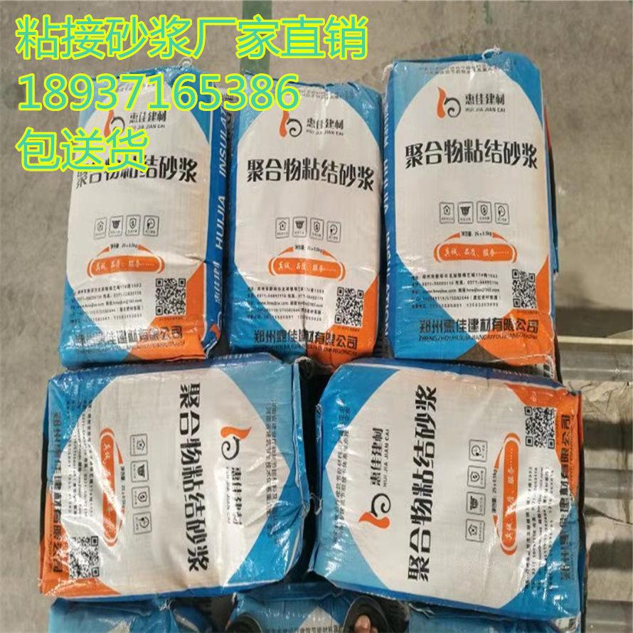 漯河保温砂浆厂粘结砂浆、保温砂浆和抗裂砂浆550/吨