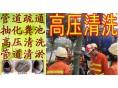 天津塘沽区下水管道疏通清洗公司