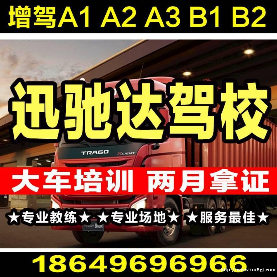 厦门湖里同安海沧A3公交车B2大货车 两月拿证